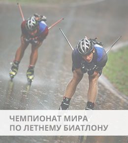 Summer Biathlon World Championships